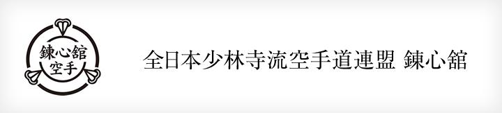 全日本少林寺流空手道連盟錬心舘