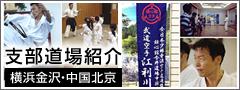 今井道場 支部道場の紹介