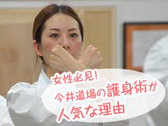 女性必見!今井道場の護身術が人気な理由
