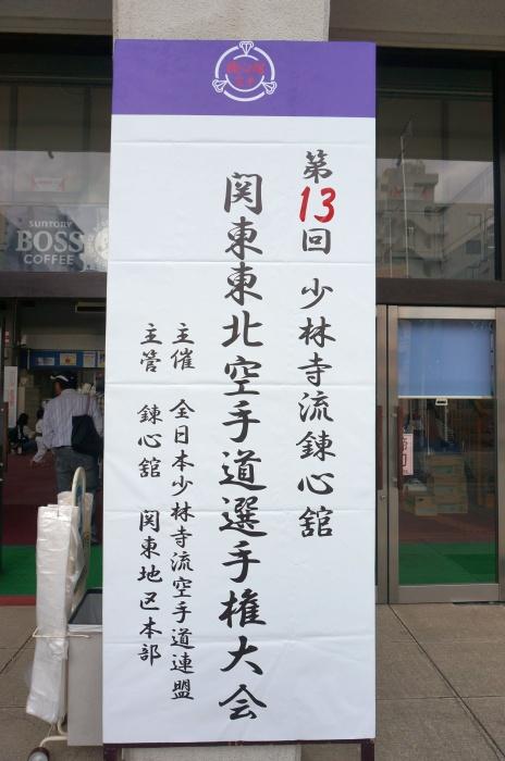関東東北選手権大会2